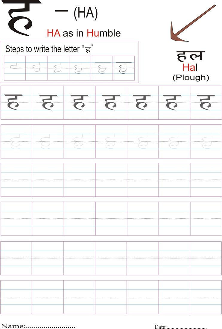 Hindi alphabet worksheets free download