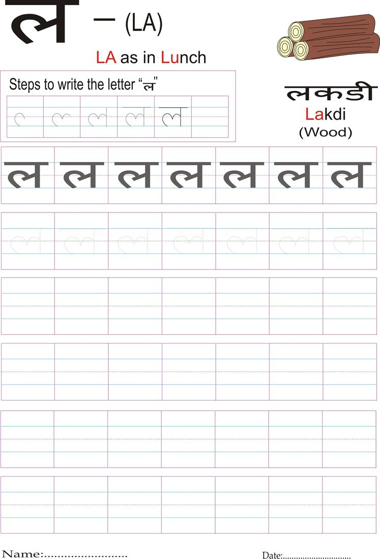 Hindi alphabet practice worksheet – Alphabet Practice Worksheets