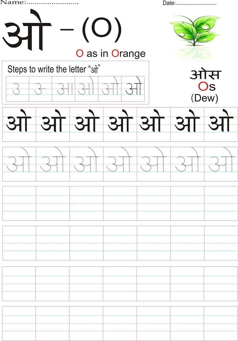 Hindi alphabet practice worksheet - Letter ओ