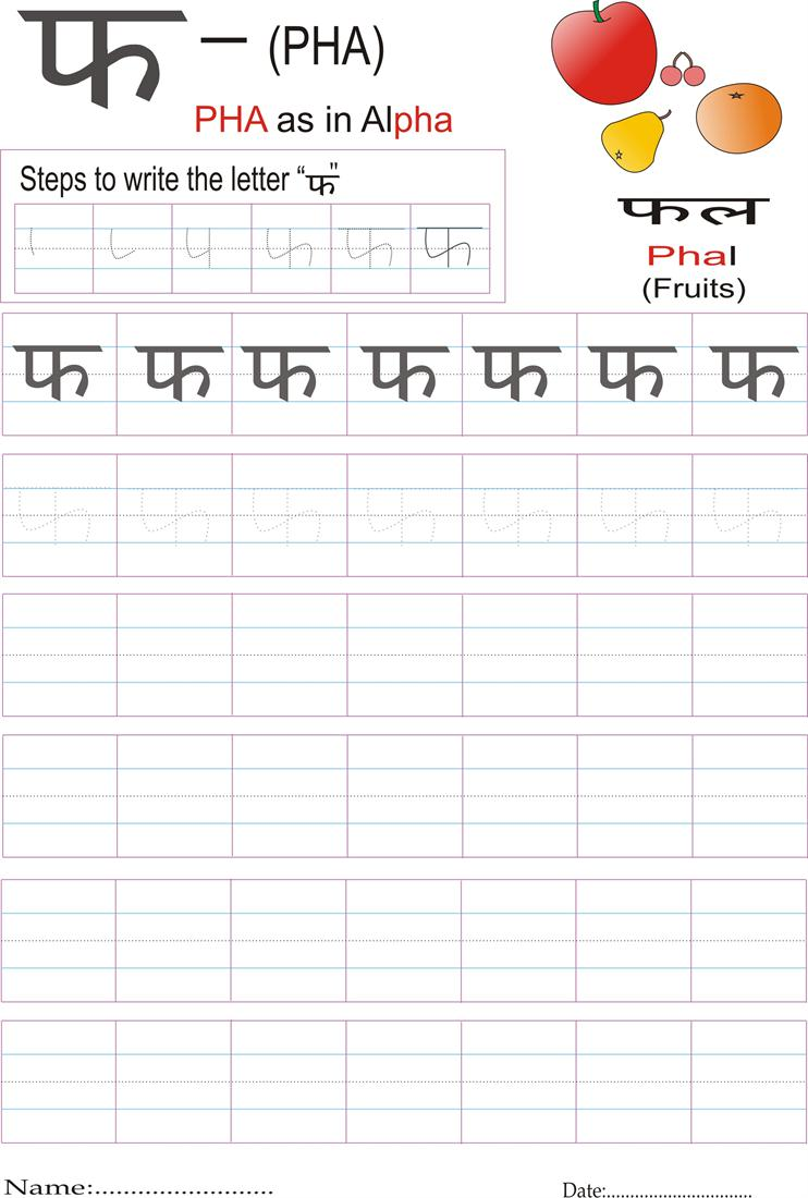 are you looking for hindi alphabets worksheets you can download