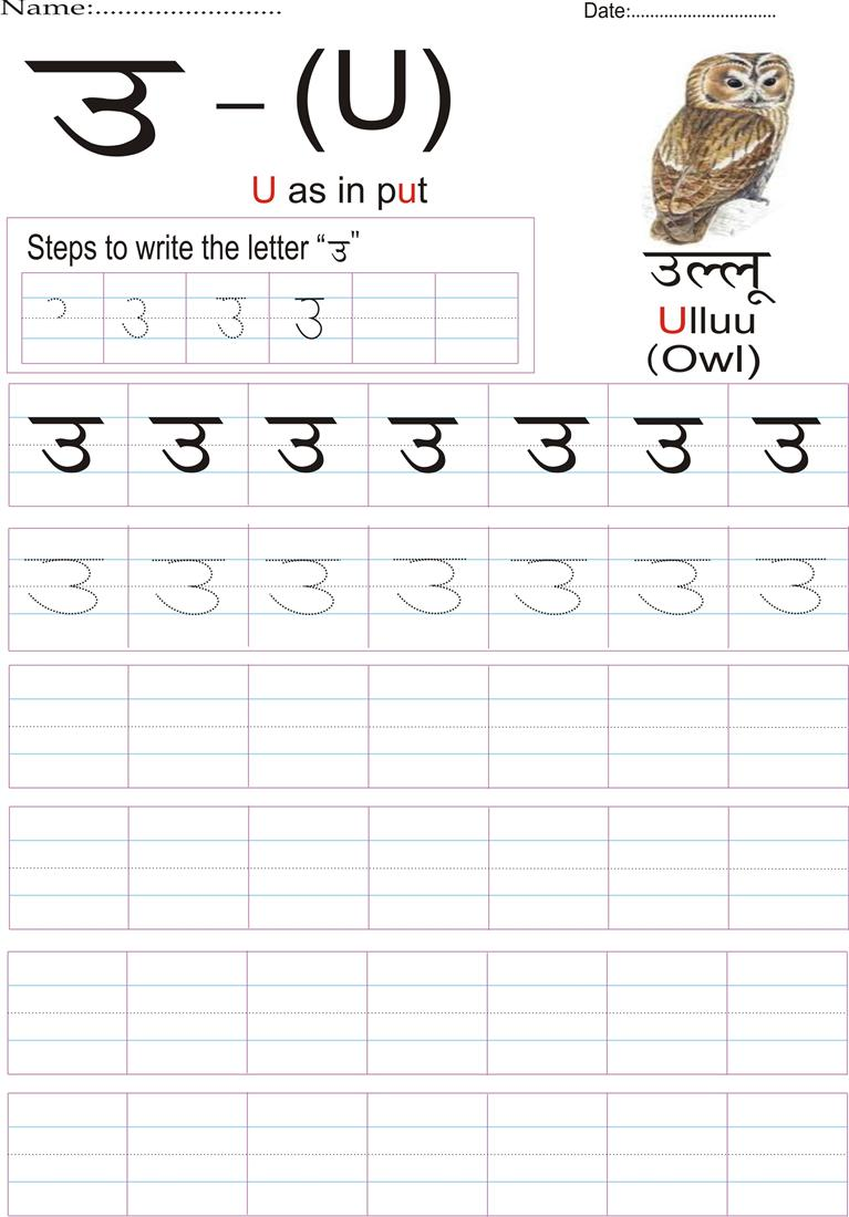Hindi alphabet practice worksheet Letter – Alphabet Practice Worksheets