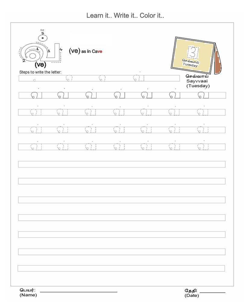 ... resources tamil alphabets worksheets for kids open pdf file and print