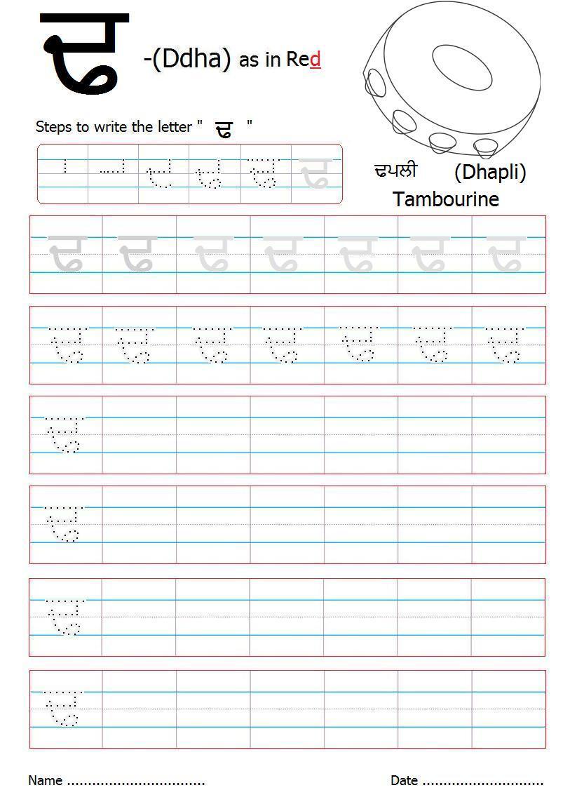 Punjabi Alphabet Writing Worksheet