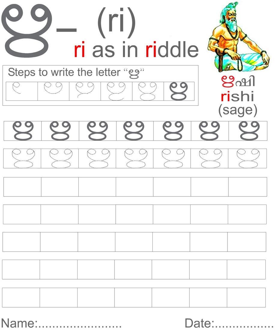 Workbooks vowels worksheets pdf : Malayalam Vowels worksheet - Letter ഋ