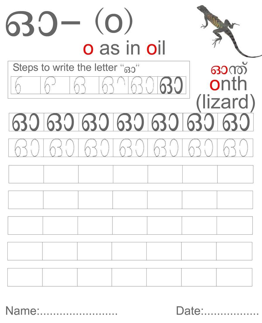 Malayalam alphabet worksheets