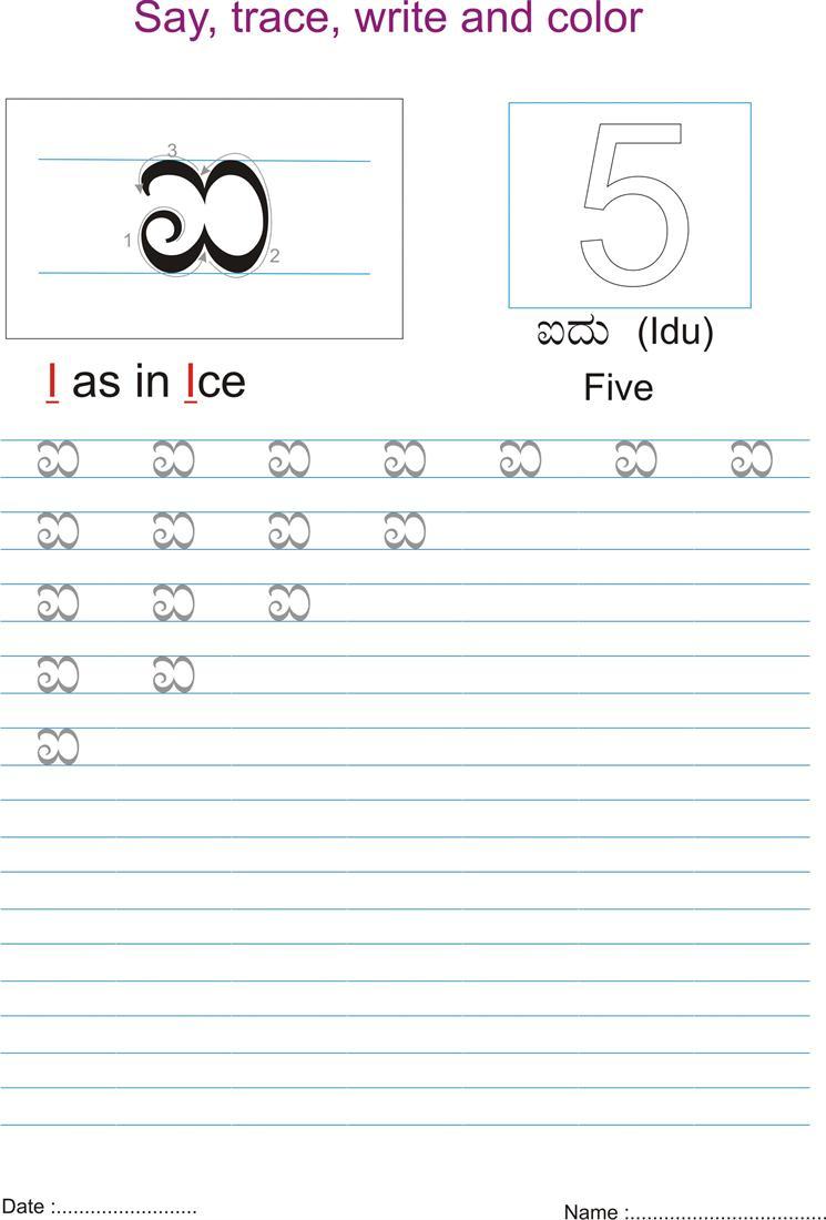 Kannada practice worksheet.