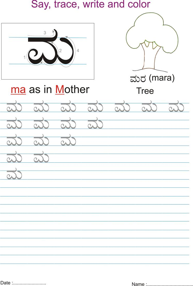 Images gallery of tracing handwriting worksheets