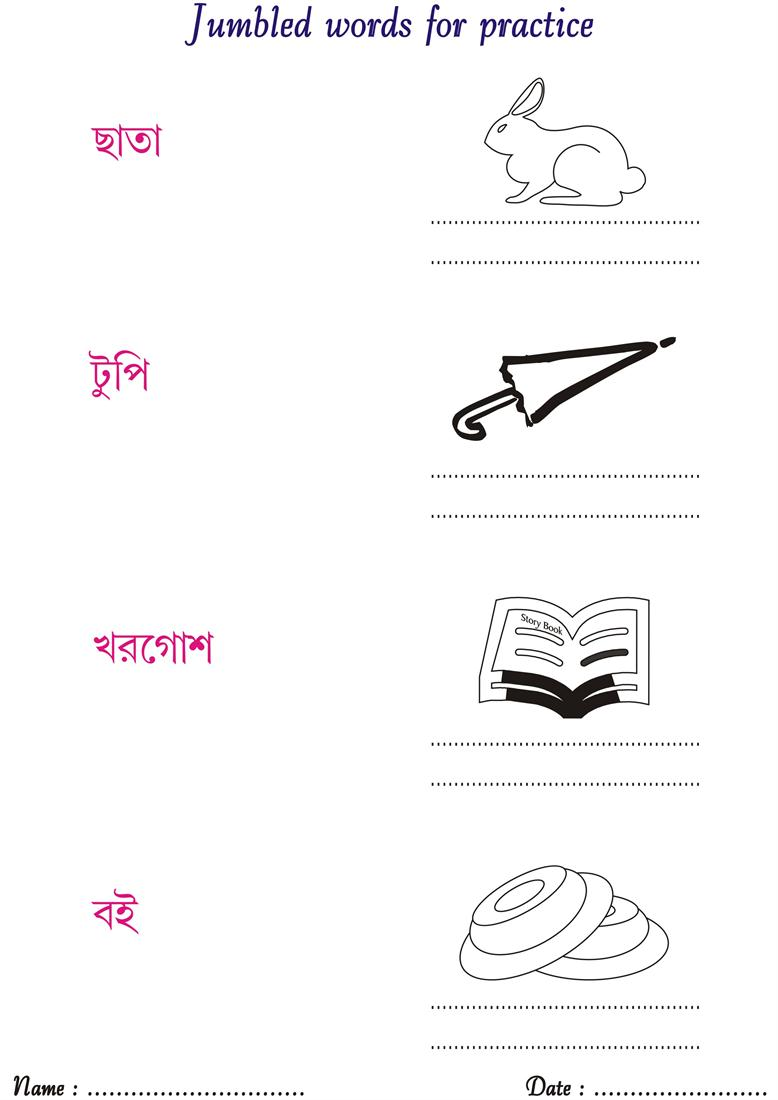 how to write bengali letter
