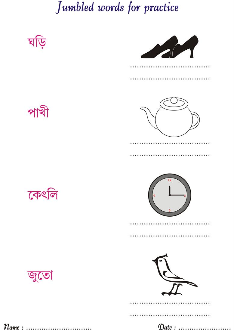 Colouring Pages Bengali | New Calendar Template Site