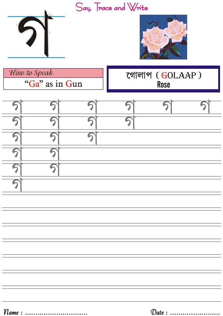 Free Worksheets a worksheet : Bengali consonants worksheet - Ga