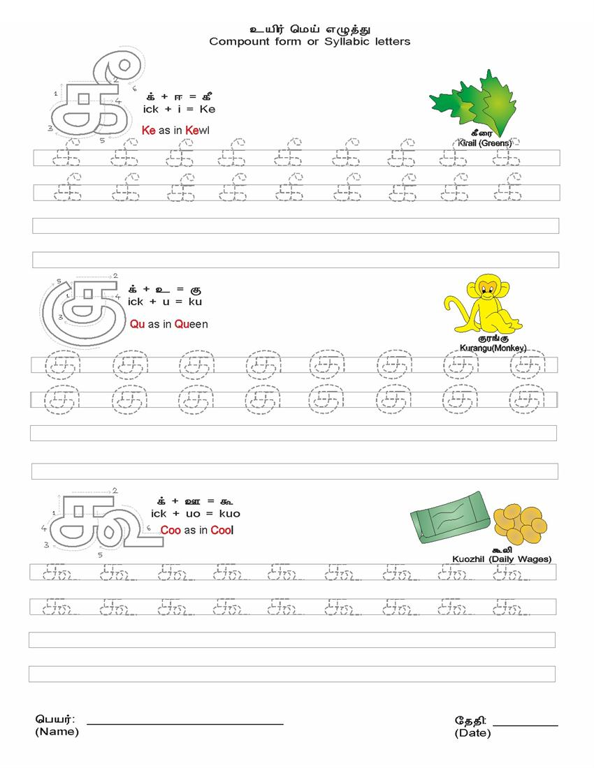Tamil alphabet - kii,ku,kou worksheets, worksheets for teachers, education, learning, and multiplication Tamil Alphabets Worksheets Printable 1100 x 850