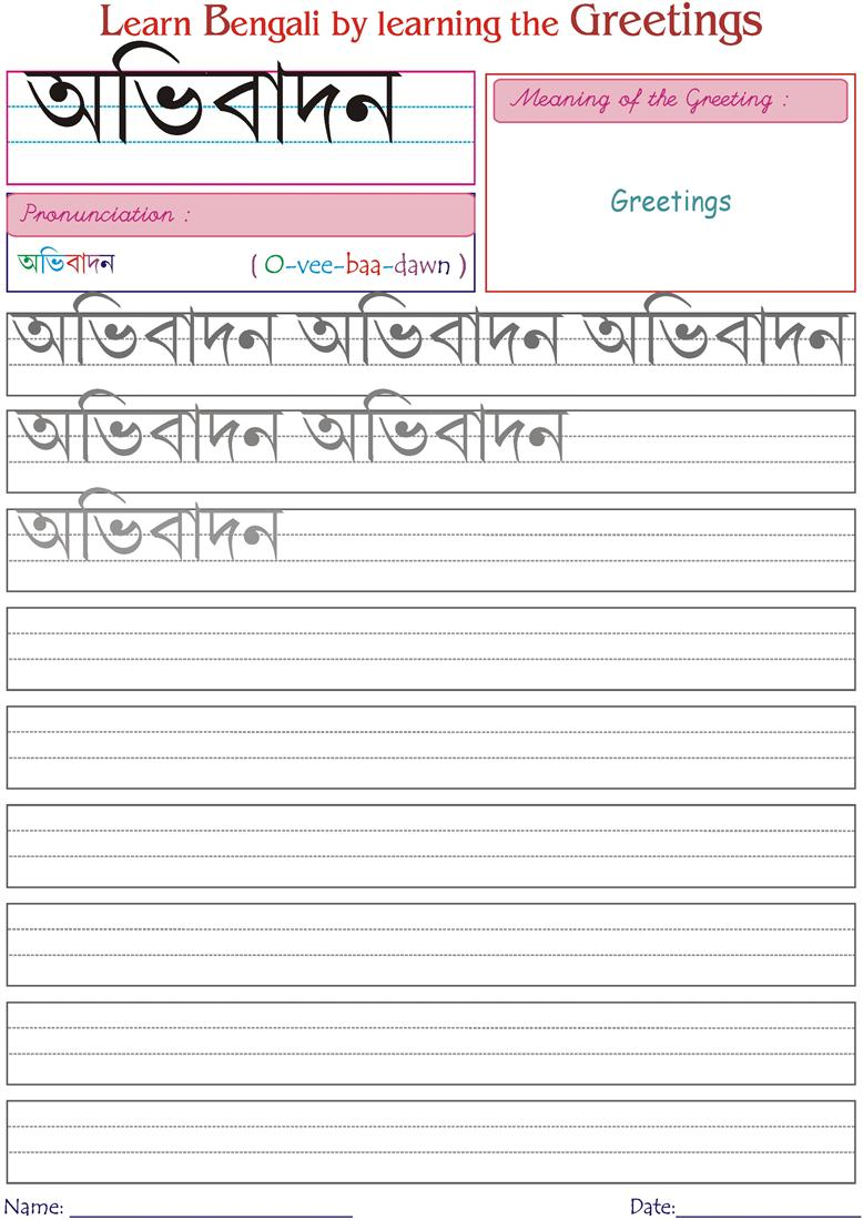 bengali site for essay