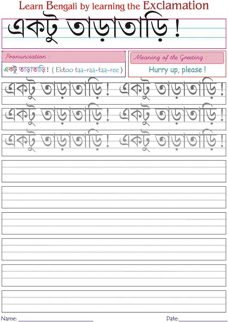 Lets Learn Bengali | Download eBook PDF/EPUB