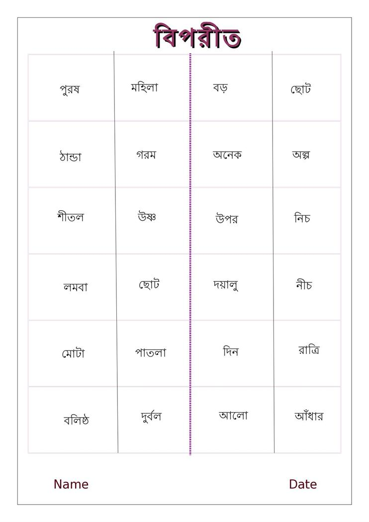 Bengali worksheets for kids - opposites 1