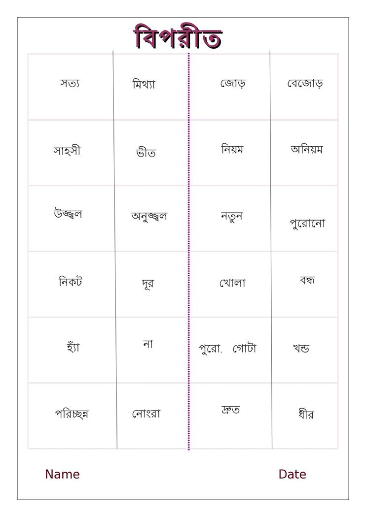 Bengali worksheets for kids - opposites 2