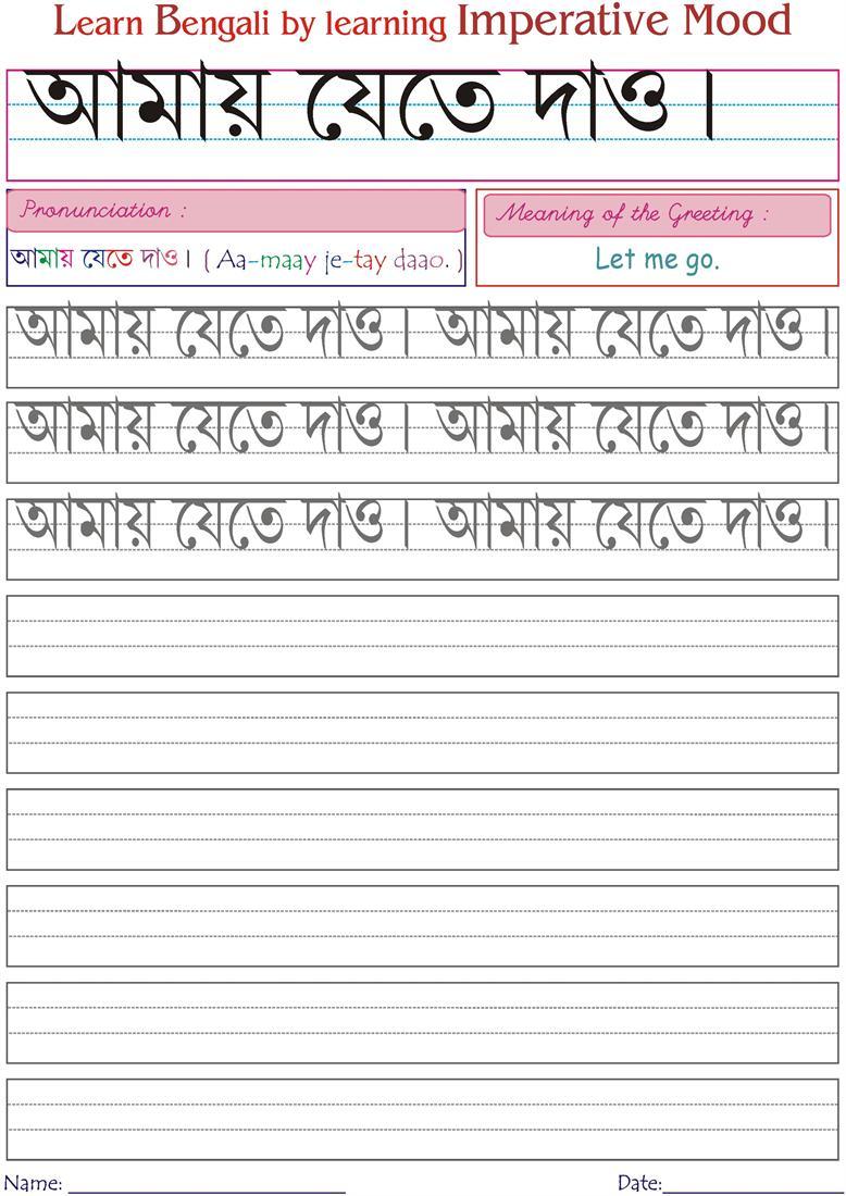 Spoken English Tutorial Pdf In Bengali - WordPress.com