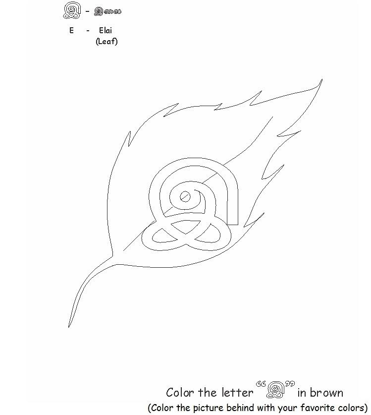 Tamil Alphabets Coloring Page