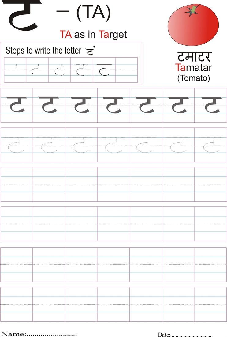 5 letter words that start with ta alphabet writing practice worksheets pdf dot 28197