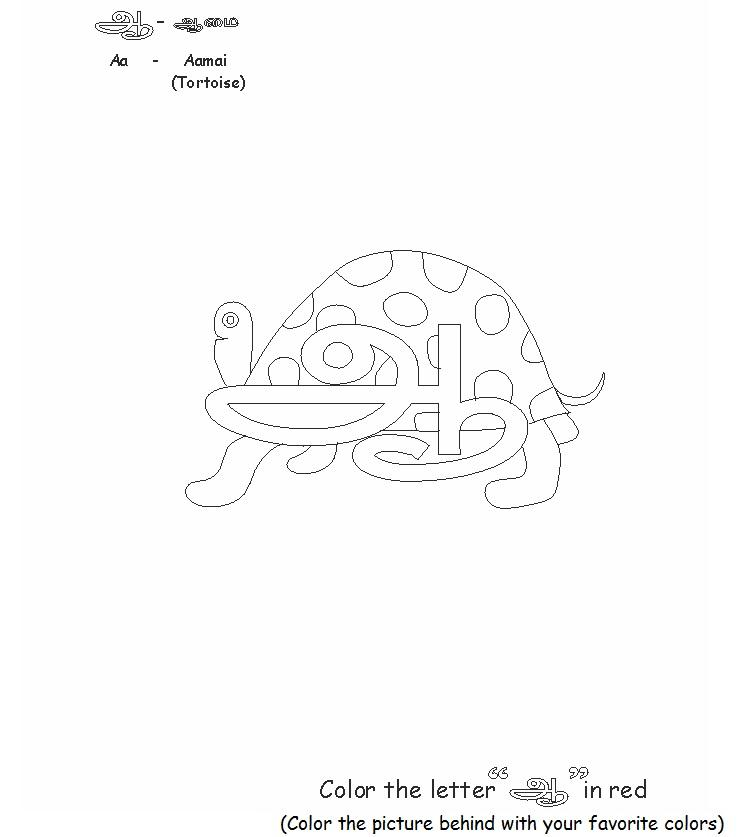 Tamil alphabets printable coloring page for kids 2