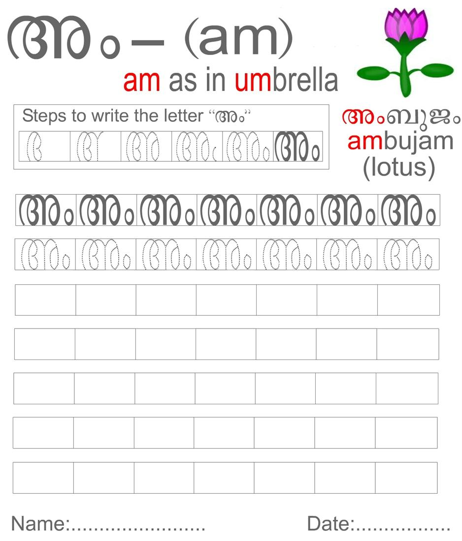 Malayalam Vowels worksheet - Letter അം