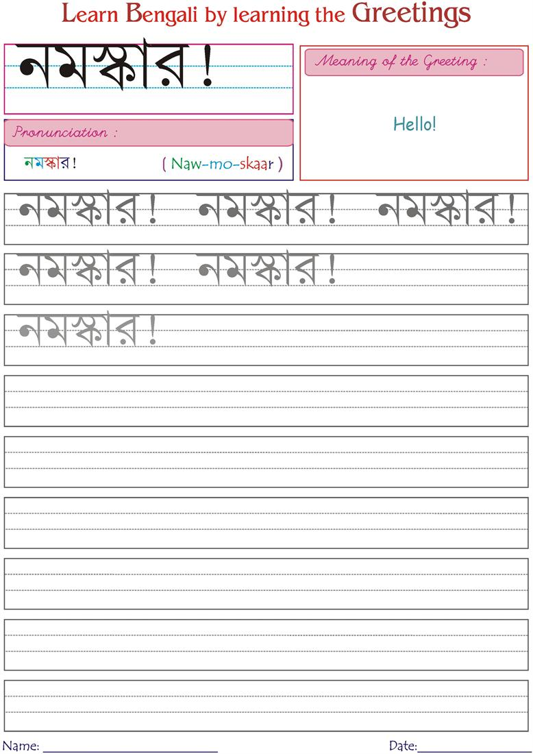 Learn Bengali - Learn Languages - Grammar and Vocabulary