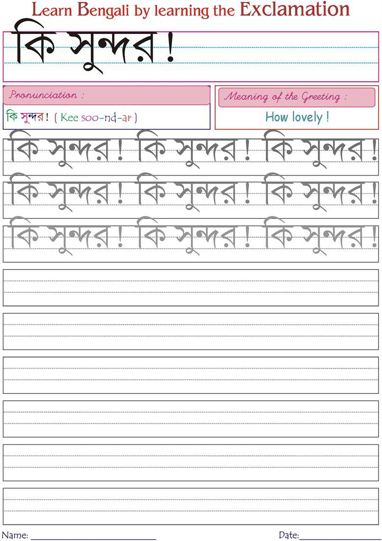 Learn bengali alphabet