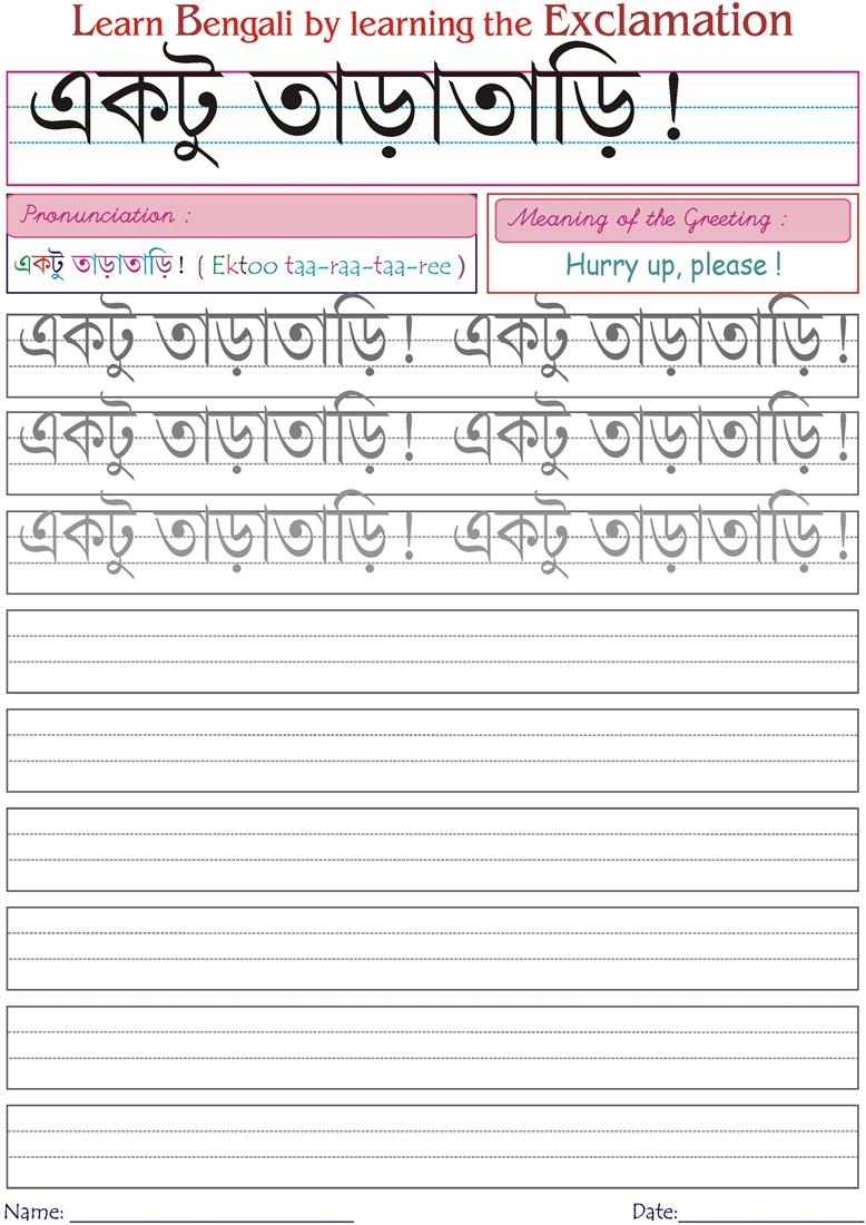 Bengali Exclamation worksheets for kids--HURRY UP PLEASE