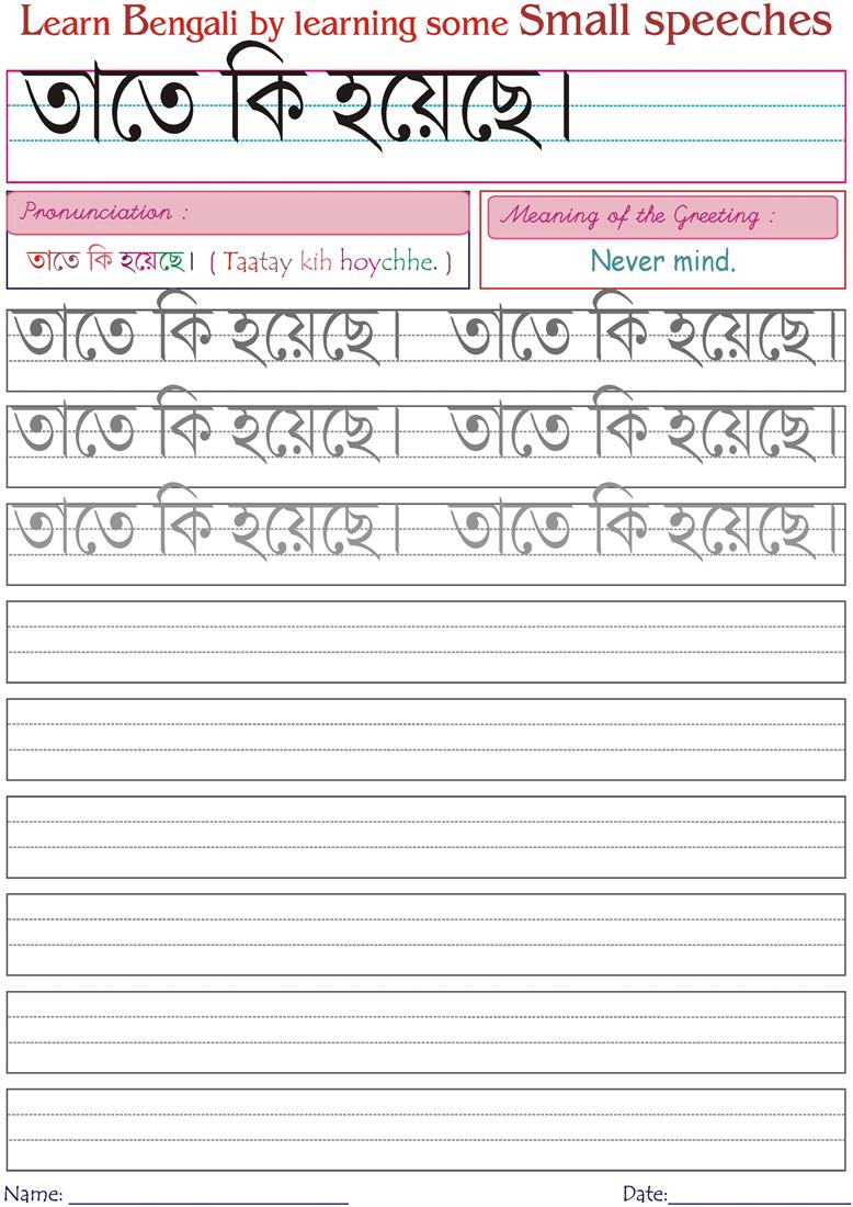 Bengali small_speeches worksheets for kids--NEVER MIND