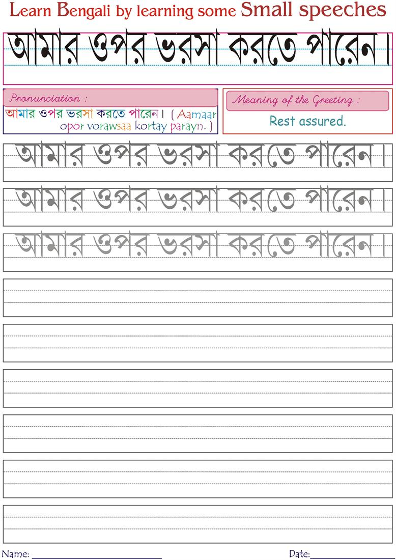 Bengali small_speeches worksheets for kids--REST ASSURED