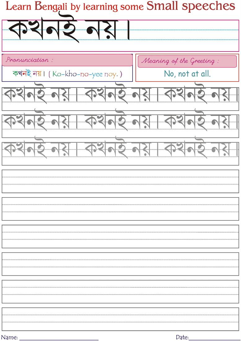 Bengali small_speeches worksheets for kids--NO, NOT AT ALL