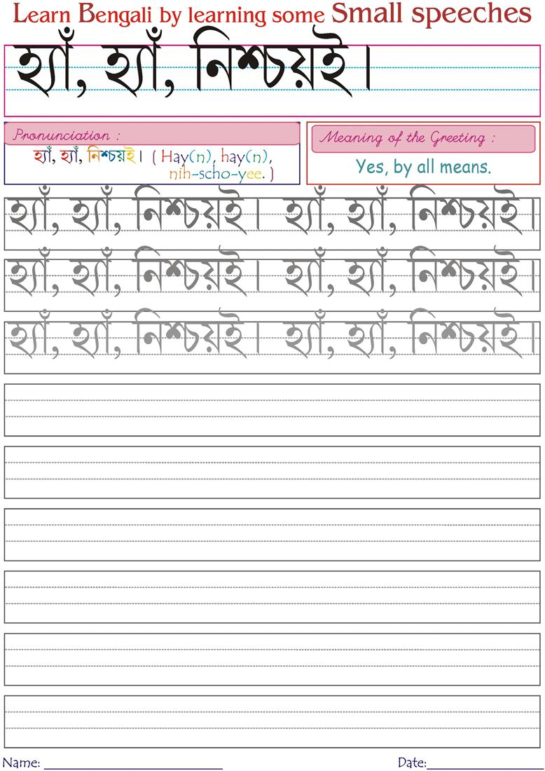 bengali small speeches worksheets for kids