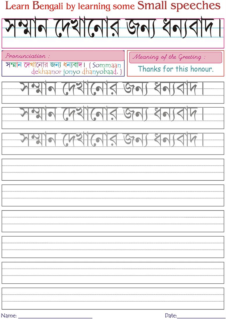 Bengali small_speeches worksheets for kids--THANKS FOR THIS HONOUR