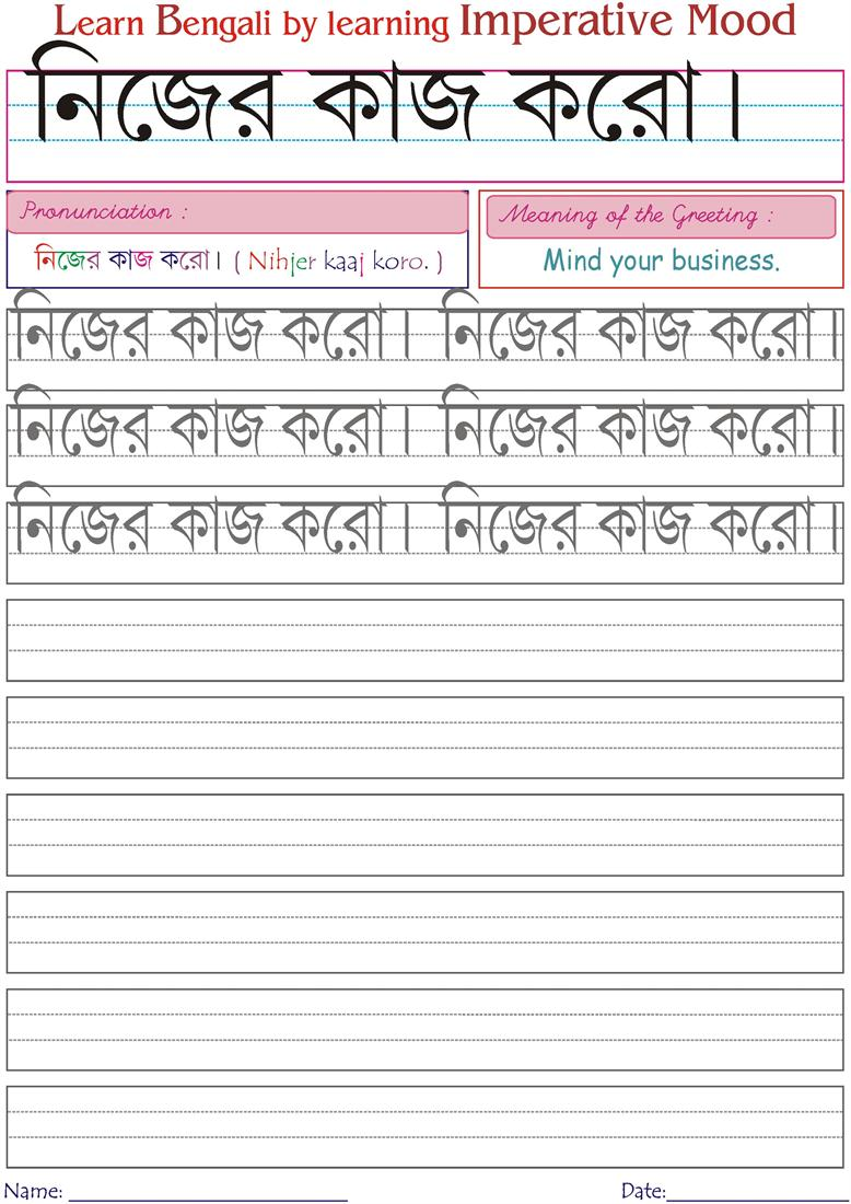 Bengali Imperative_mood worksheets--MIND YOUR BUSINESS
