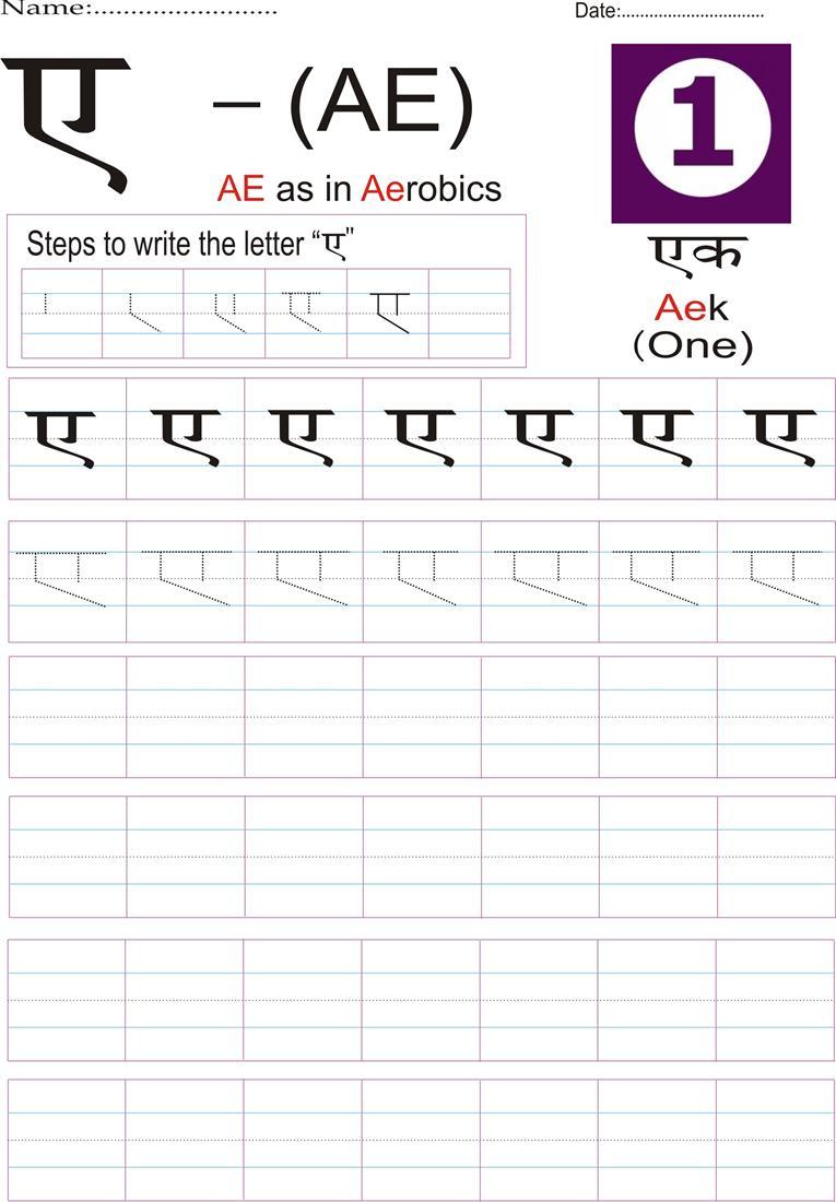 hindi alphabet practice worksheet letter. Black Bedroom Furniture Sets. Home Design Ideas