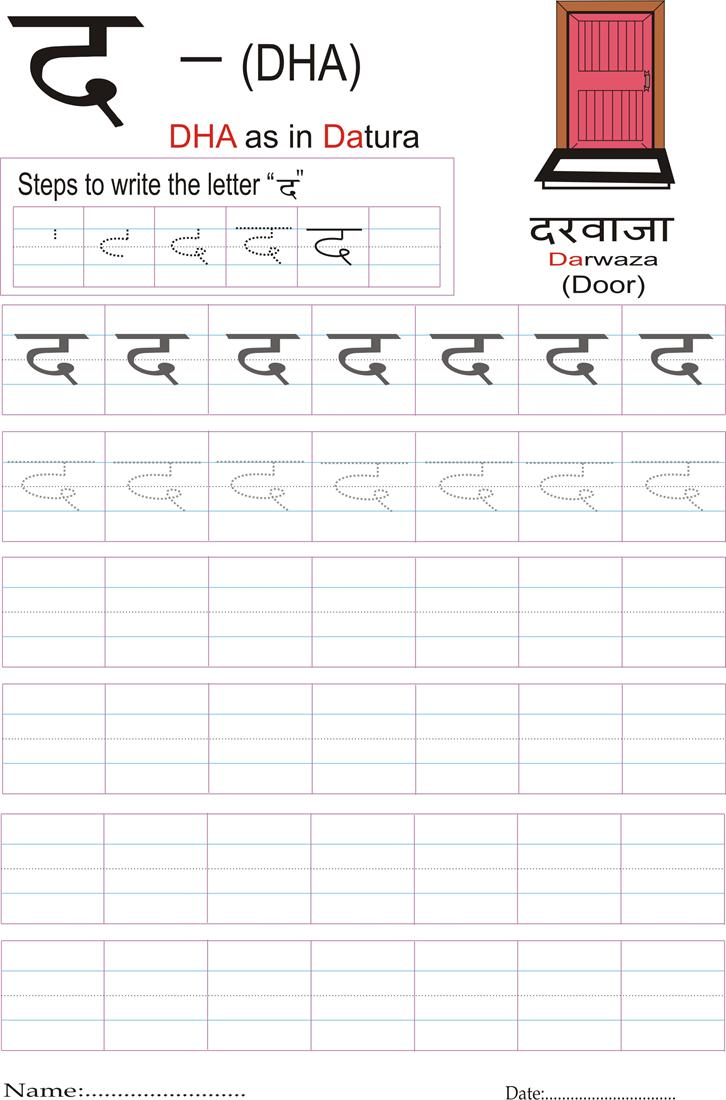 By Photo Congress || Hindi Letters Writing Practice Pdf