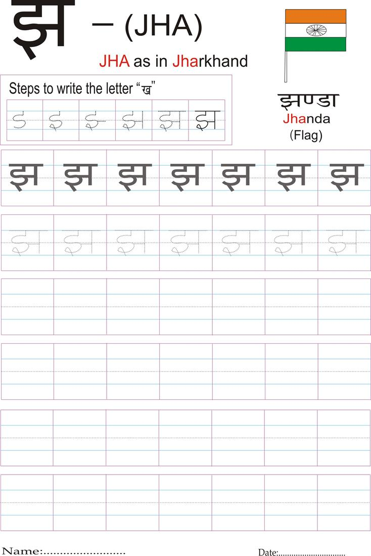 hindi alphabet practice worksheet