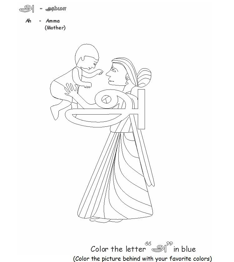 Tamil alphabets printable coloring page for kids 1