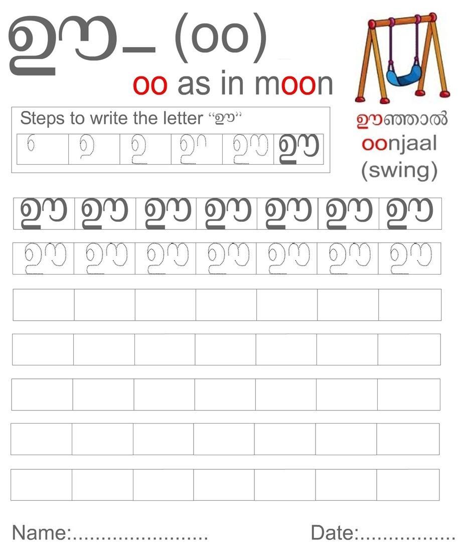 Malayalam Vowels worksheet - Letter ഊ