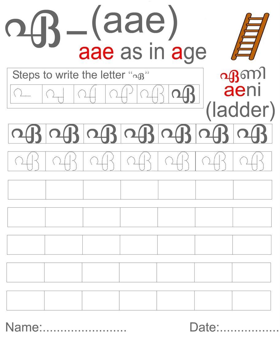 Malayalam Vowels worksheet - Letter ഏ