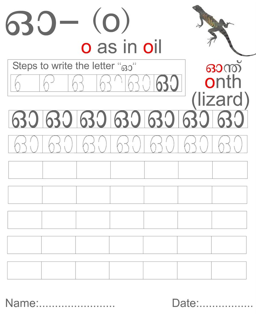 Malayalam Vowels worksheet - Letter ഓ