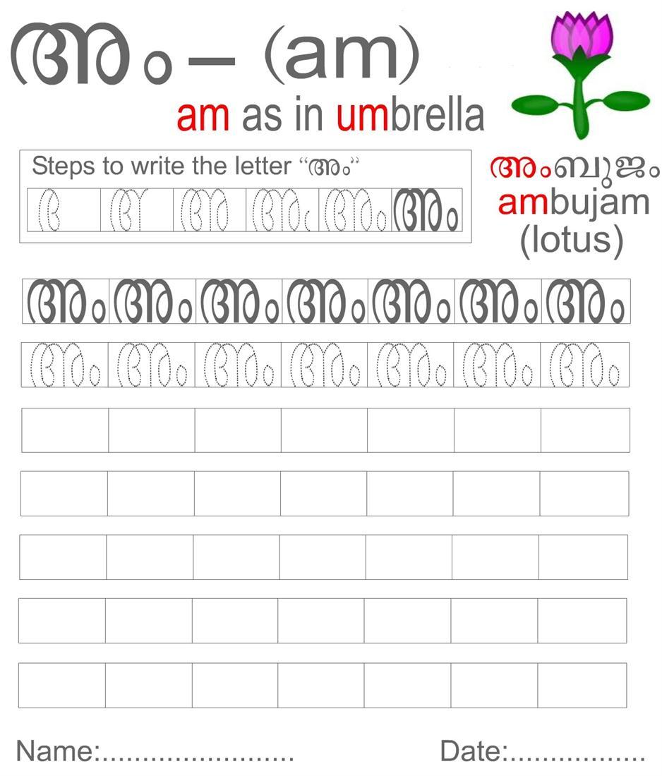 Malayalam Vowels Worksheet