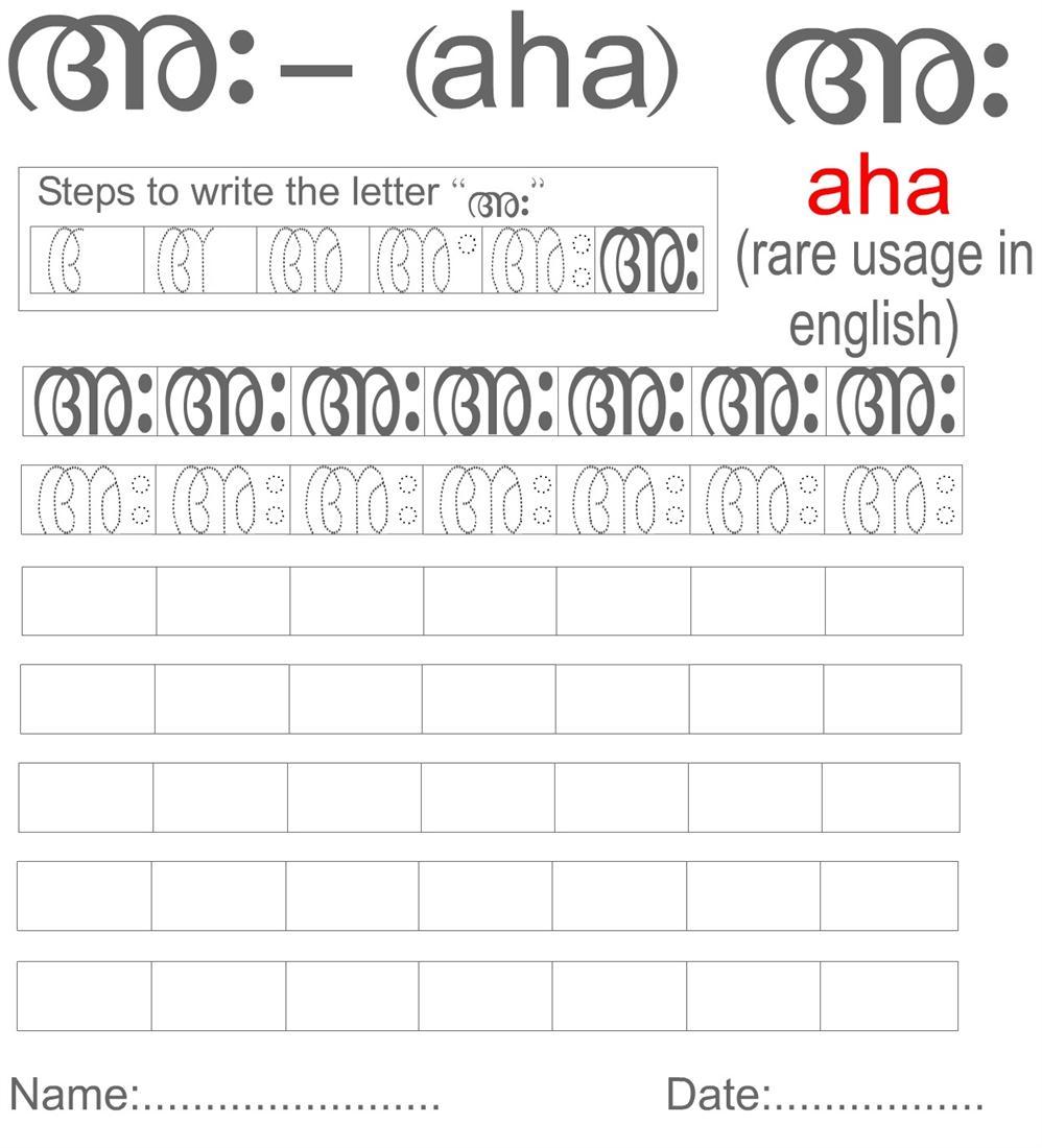 Malayalam Vowels worksheet - Letter അ: