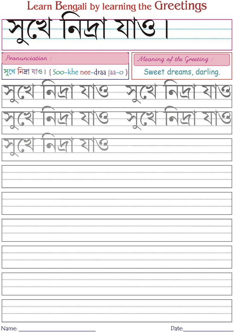 Sweetdreams Darling Bengali Worksheets Practice together with Va Form furthermore Color further Let The Children  e Crossword moreover Stress. on worksheet