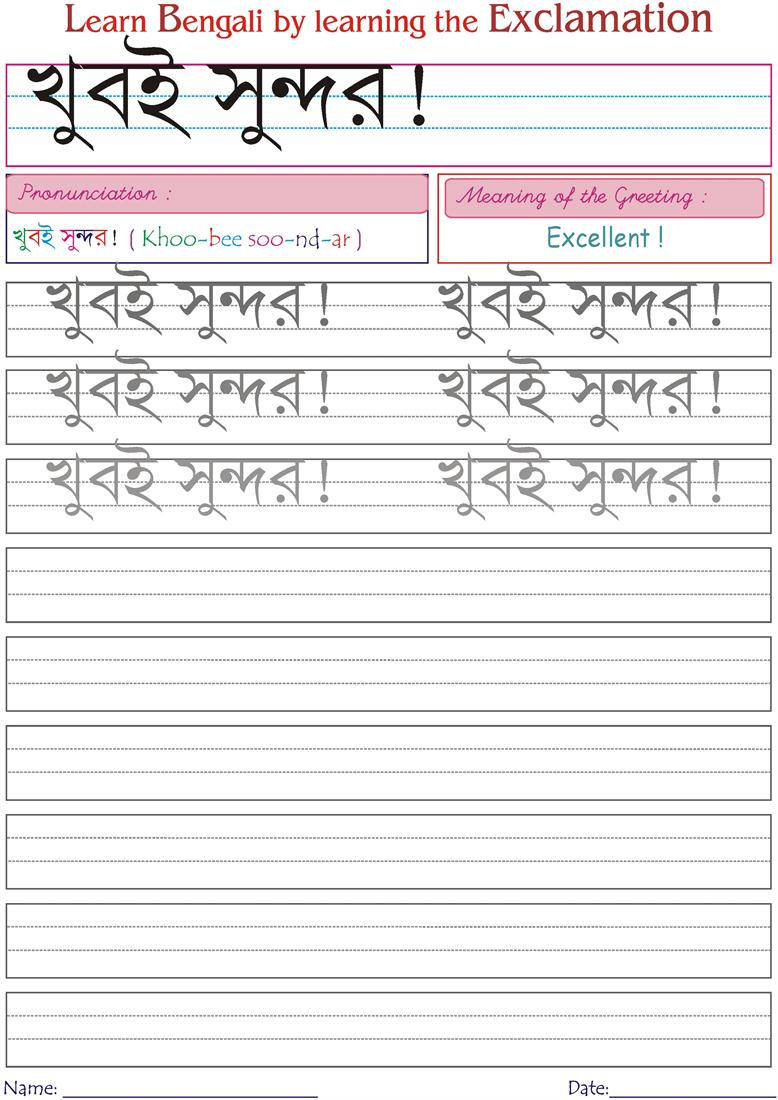 Bengali Exclamation worksheets for kids--EXCELLENT