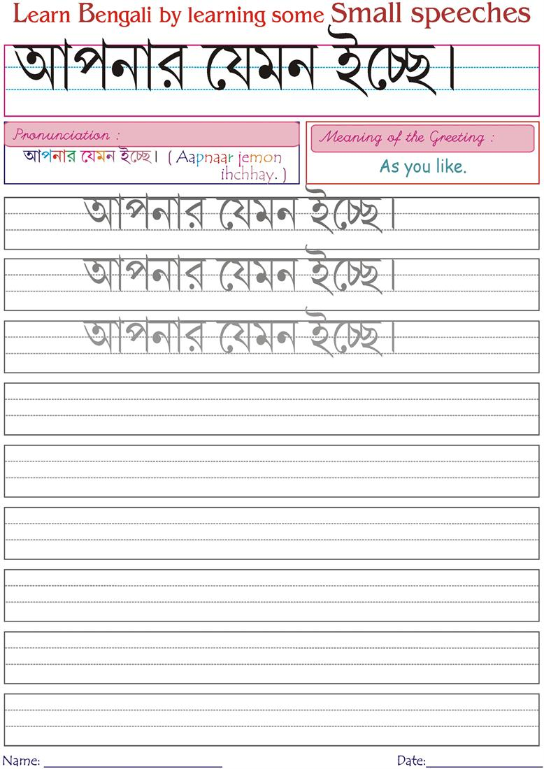 Bengali small_speeches worksheets for kids--AS YOU LIKE