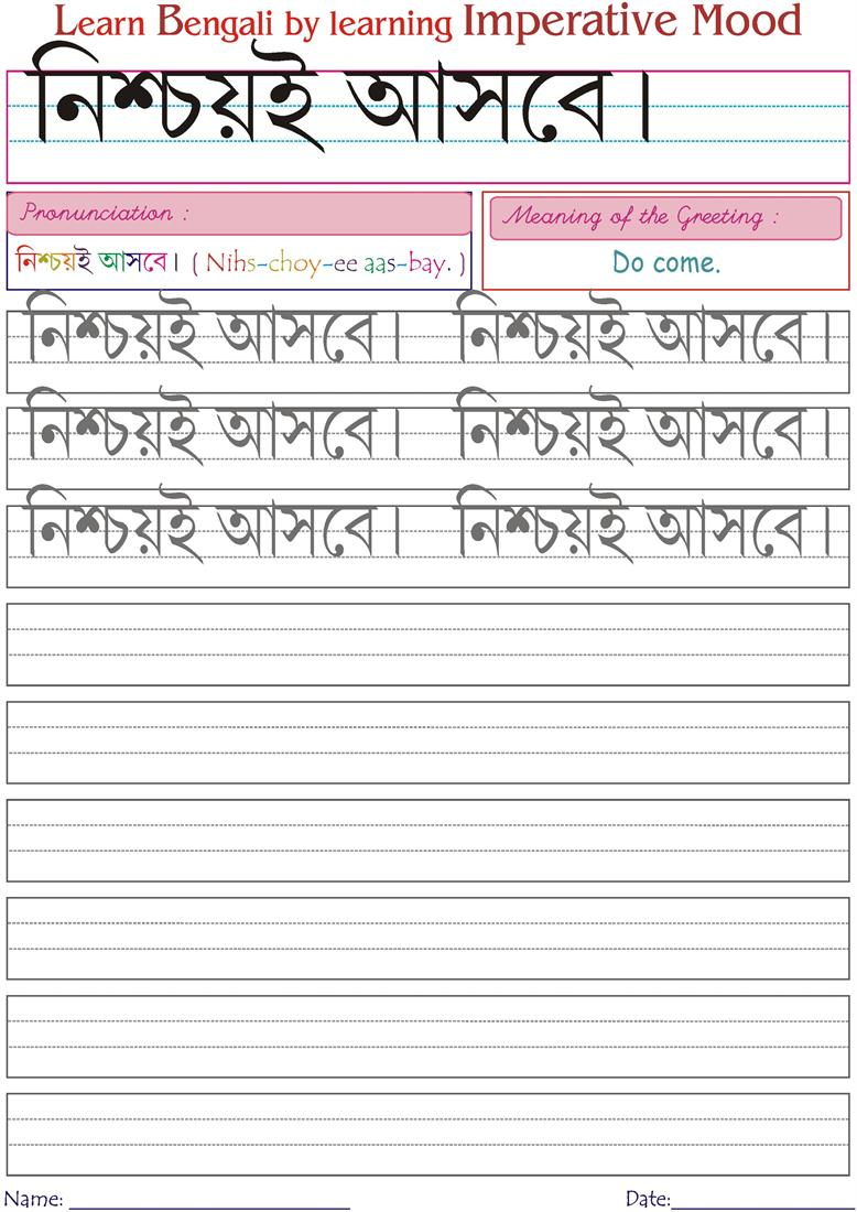 Bengali Imperative_mood worksheets--DO COME