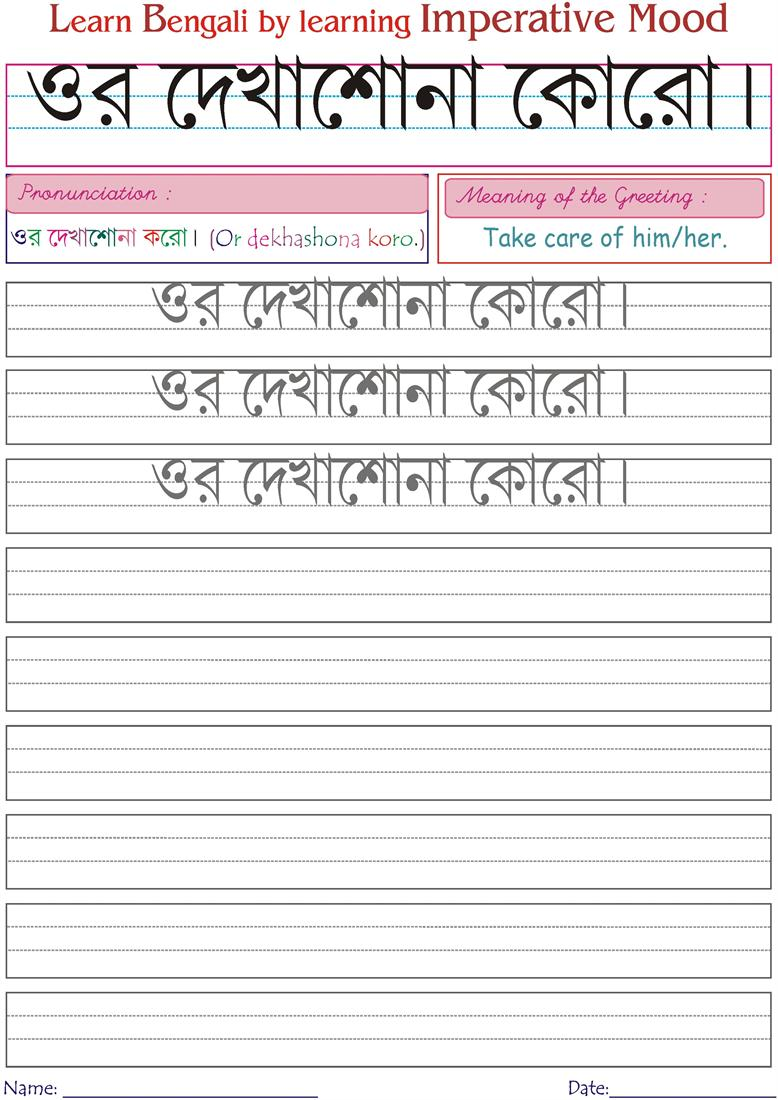 Bengali Imperative Mood Worksheets Take Care Of His Her